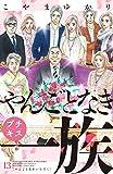 やんごとなき一族 プチキス(13) (Kissコミックス)