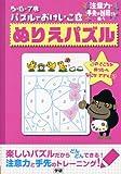 5・6・7歳パズルでおけいこ〈5〉ぬりえパズル (5・6・7歳パズルでおけいこ 5)