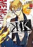K —メモリー・オブ・レッド— 分冊版(7) (ARIAコミックス)