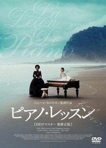 映画「ピアノ・レッスン」HDリマスター版