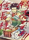 特売ですよ!!信長様 (ヤングキングコミックス)