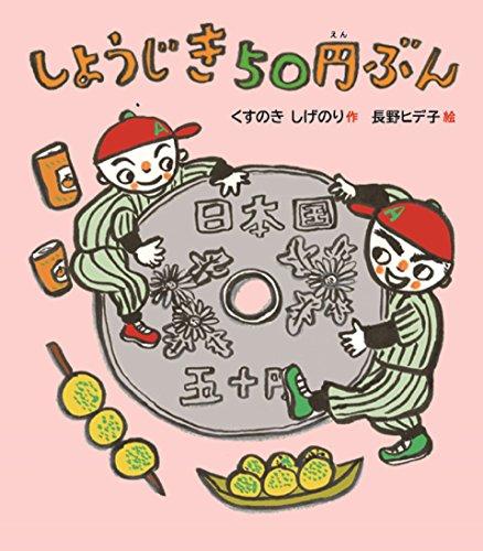 しょうじき50円ぶん (すこやかな心をはぐくむ絵本)の詳細を見る