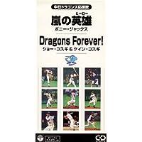 中日ドラゴンズ応援歌 嵐の英雄/Dragons Forever!