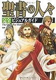 聖書の人々 完全ビジュアルガイド (The Quest For History)