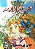 聖戦記エルナサーガ (5) (ファンタジーコミックス)