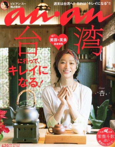 an・an (アン・アン) 2012年 2/8号 [雑誌]