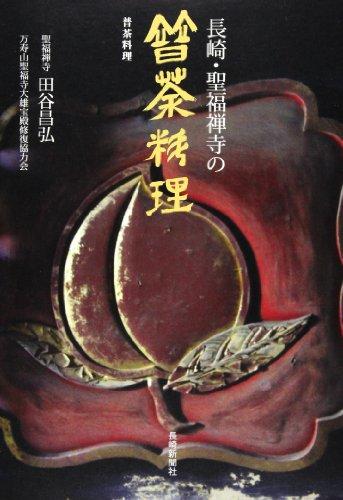 長崎・聖福禅寺の普茶料理