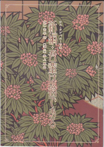 舞台パンフレット 2005年「新編・吾輩は猫である」小林聡美、高橋克美、高橋一生