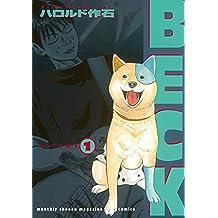 BECK(1) (月刊少年マガジンコミックス)