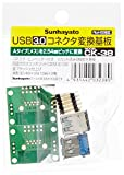 サンハヤト USB用変換基板 CK-38