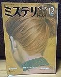 ミステリマガジン1981年12月号 特集=マーダー・メニュー