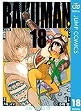 バクマン。 モノクロ版 18 (ジャンプコミックスDIGITAL)