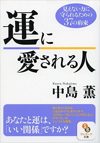 (文庫)運に愛される人 (サンマーク文庫)