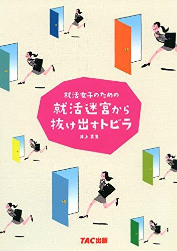 就活女子のための就活迷宮から抜け出すトビラ TAC出版