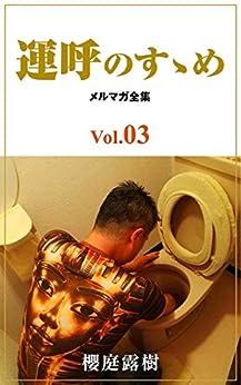 [櫻庭露樹]の運呼のすゝめ メルマガ全集Vol.3