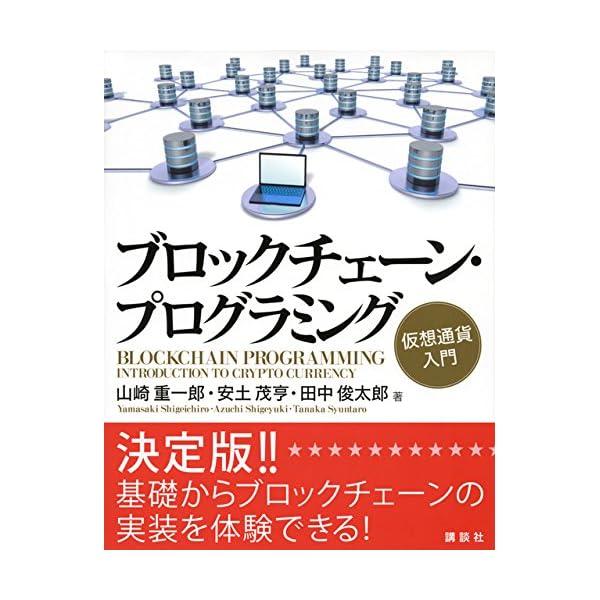 ブロックチェーン・プログラミング 仮想通貨入門...の紹介画像3