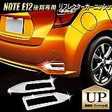 株式会社エンラージ商事 日産 ノート e-POWER対応 リフレクターガーニッシュ 2Pセット 煌めく鏡面の輝きが高級感を演出し他車とは差をつけたい方にはおススメ!ドレスアップ効果抜群のアイテムです!簡単に貼り付け装着可能