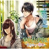 【メーカー特典あり】WHISPER~見えない快楽~【限定:100 特典ドラマCD付き】