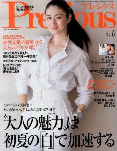Precious (プレシャス) 2014年 06月号 [雑誌]
