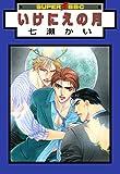 いけにえの月 / 七瀬 かい のシリーズ情報を見る