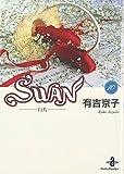 Swan―白鳥 (10) (秋田文庫)