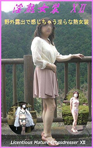 淫熟女装ⅩⅡ 野外露出で感じちゃう淫らな熟女装