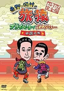 東野・岡村の旅猿 プライベードでごめんなさい… 中国の旅 プレミアム完全版 【通常版】 [DVD]