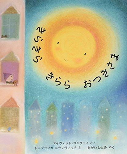きらきらきらら おつきさま (児童図書館・絵本の部屋)