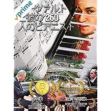 モーツァルトと彼の260人のピアニスト