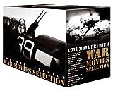 コロンビア・プレミアム 戦争映画セレクションBOX(18枚組) [DVD]