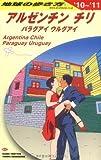 B22 地球の歩き方 アルゼンチン/チリ 2010~2011 [単行本] / 地球の歩き方編集室 (著); ダイヤモンド社 (刊)