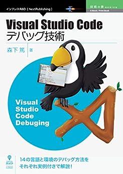 [森下 篤]のVisual Studio Codeデバッグ技術 (技術の泉シリーズ(NextPublishing))