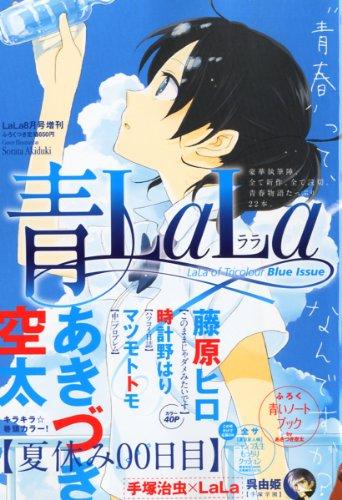 青LaLa (ララ) 2012年 08月号 [雑誌]の詳細を見る