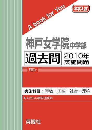 神戸女学院中学部 過去問 2010年実施問題 (中学入試 A book for You)