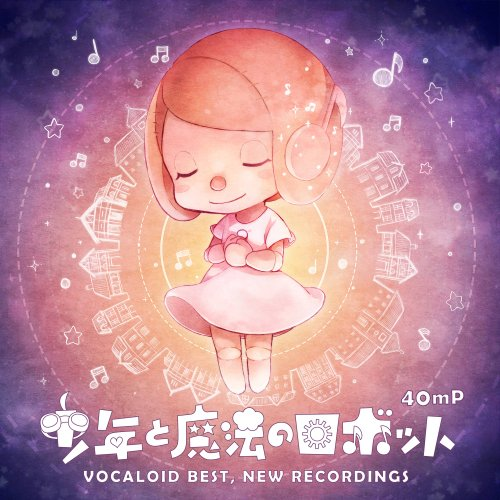 少年と魔法のロボット VOCALOID BEST,NEW RECORDINGS(初回限定スリーブケース仕様)