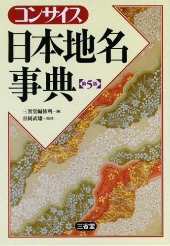 コンサイス日本地名事典の詳細を見る