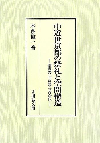 中近世京都の祭礼と空間構造: 御霊祭・今宮祭・六斎念仏
