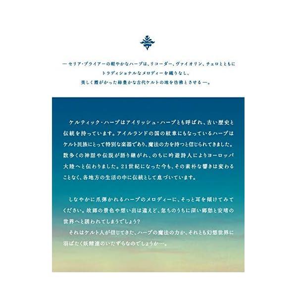 やすらぎの音楽~ケルティック・ハープ~の紹介画像3