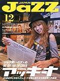 JAZZ JAPAN Vol.12 [雑誌] / ヤマハミュージックメディア (刊)