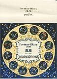 魚座 Fortune Diary 2020