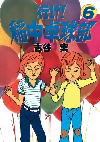 行け!稲中卓球部(6) (ヤングマガジンコミックス)