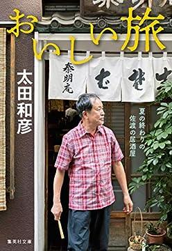 おいしい旅 夏の終わりの佐渡の居酒屋 (集英社文庫)