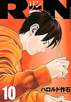 [ハロルド作石]のRiN(10) (月刊少年マガジンコミックス)