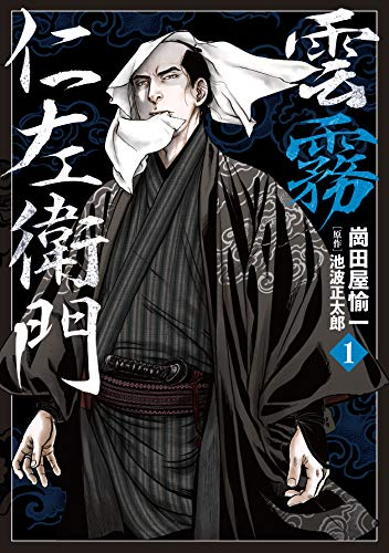 雲霧仁左衛門 1 (乱コミックス)