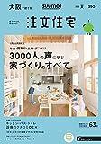 SUUMO注文住宅 大阪で建てる 2016年夏号