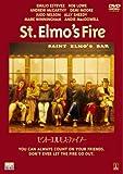 セント・エルモス・ファイアー [DVD]