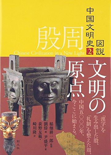 殷周 文明の原点の詳細を見る