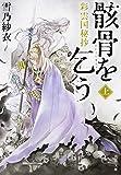 彩雲国秘抄  / 雪乃 紗衣 のシリーズ情報を見る