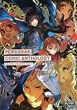 ペルソナ5 コミックアンソロジー VOL.2 (DNAメディアコミックス)