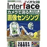 Interface(インターフェース) 2019年 07 月号